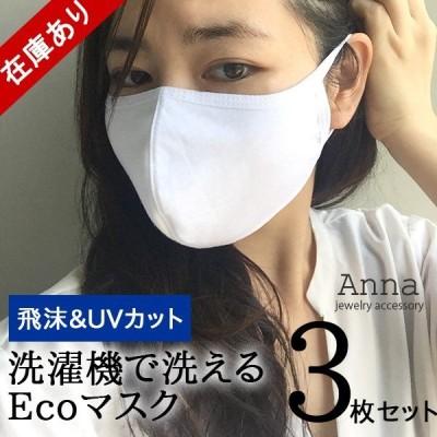 布マスク 洗える 立体 綿 マスク国内配送 在庫あり くり返し洗えるマスク 3枚セット 白マスク 男女兼用 コットンポリエステル 立体マスク