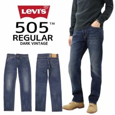 Levi's リーバイス ジーンズ ストレート レギュラー 505 ストレッチ デニム ダークビンテージ  00505 1556 メンズ ボトムス 定番