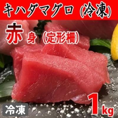 冷凍 キハダマグロ 赤身 定形柵 約1kg(約200g×5枚入り)