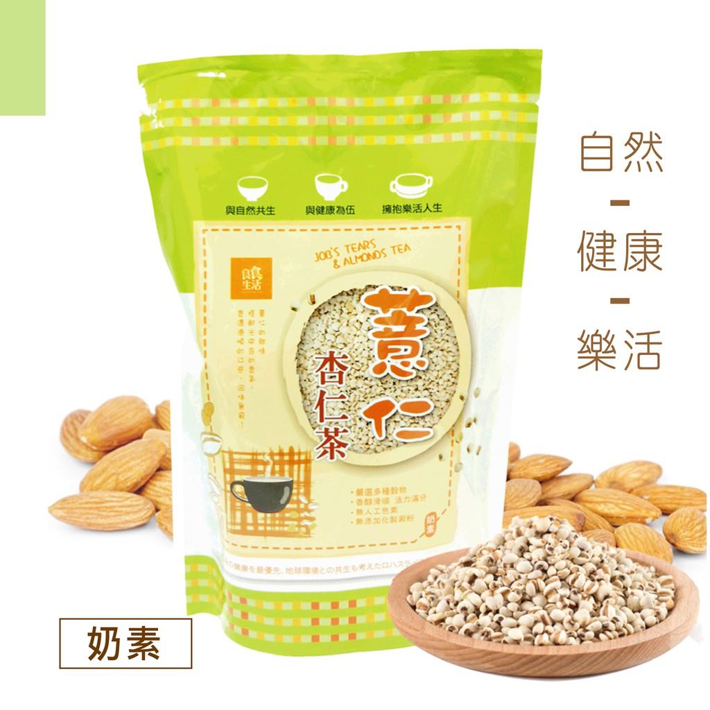 【撒福豆】薏仁杏仁茶 獨立包裝 養生美顏 無添加化製澱粉 原料通過SGS檢測 奶素