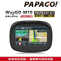 PAPAGO! WayGO!M10 重機型觸控螢幕藍牙衛星導航(支援藍牙耳機)