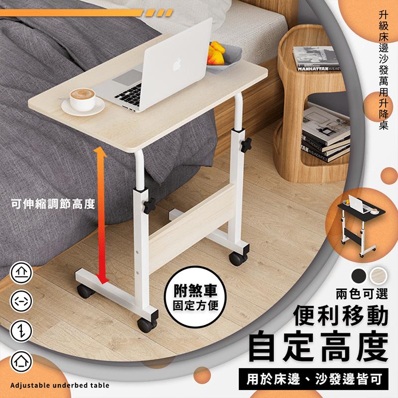 家適帝 JUSTY簡約床邊升降移動筆電桌JL-151PD