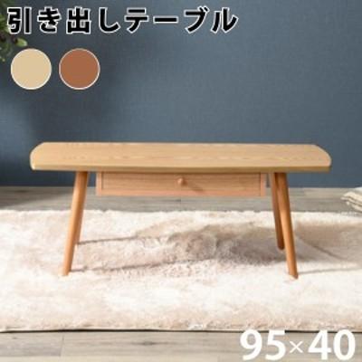 センターテーブル 角型 幅95cm ナチュラル 引出し付き 天然木 両側スライド テーブル ローテーブル シンプル UV塗装 代引不可