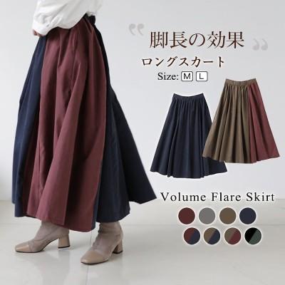 配色切り替えボリュームスカート ロングスカート ボリューム Aライン レディース ボトムス 配色 可愛い
