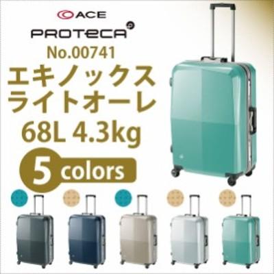 エース プロテカ エキノックスライト オーレ 007411 68L フレームキャリー スーツケース TSAロック スーツケースベルトプレゼント