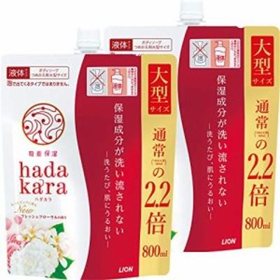【新品】hadakara(ハダカラ) ボディソープ フレッシュフローラルの香り つめかえ用大型サイズ 800ml2個