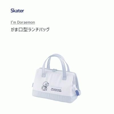 がま口型ランチバッグ ドラえもん スケーター KGA1 / 保冷 お弁当 バッグ カバン トートバッグ Wファスナー式 かわいい I'm Doraemon ホワイト 白  /