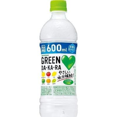 送料無料 サントリー GREEN DA・KA・RA グリーンダカラ 600ml×24本