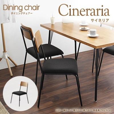 チェアー 北欧 木製 アイアン ダイニングチェアー モダン ミッドセンチュリー 北欧スタイル ダイニング 椅子 ダイニングチェアー椅子単品