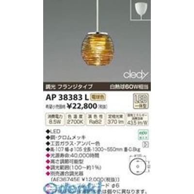 コイズミ照明 [AP38383L] LEDペンダント
