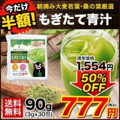 国産 青汁 90g もぎたて青汁 飲みやすい 大麦若葉 安心 安全 九州 生まれ 送料無料 (7-14営業日以内に出荷予定)