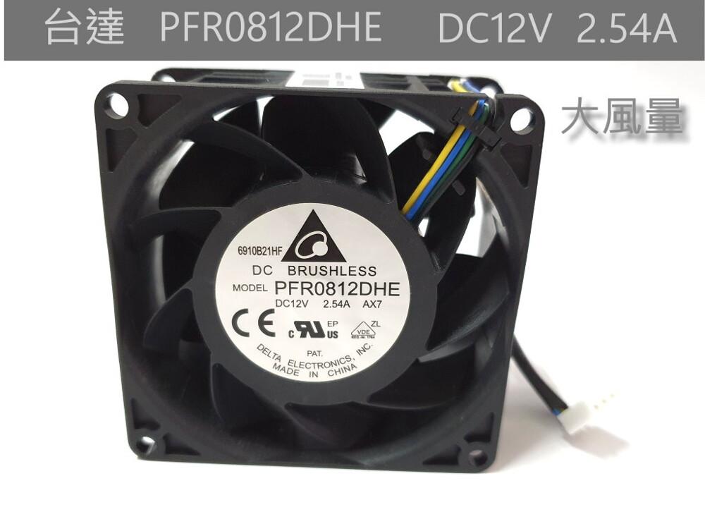 台達delta 8公分風扇 雙滾珠散熱風扇 伺服器 pfr0812dhe dc12v 2.54a