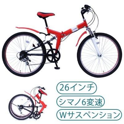 自転車 26インチ 6段変速 シマノ サスペンション レッド 街乗り シティサイクル コンパクト 自立 おしゃれ 折り畳み 赤 1年保証