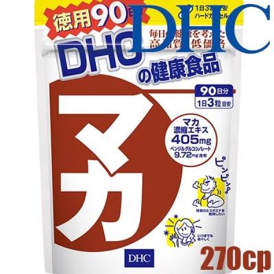ゆうパケット可 ディーエイチシー DHC マカ 徳用 270粒/90日分 マカエキス含有食品