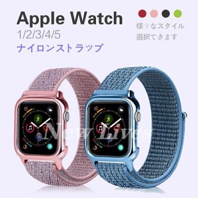 Apple Watch SE バンド Apple watch series 6 5 4 交換ベルト 40mm 44mm ナイロン素材 おしゃれ アップルウォッチ ベルト ケース 一体型 おしゃれ