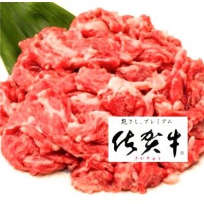 贅沢!佐賀牛切り落とし 500g【フルーム】[FAZ002]