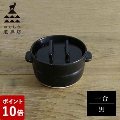 【P10倍】かもしか道具店 ごはんの鍋 一合炊き 黒 山口陶器