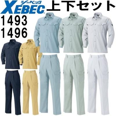 送料無料 上下セット ジーベック(XEBEC) 長袖シャツ 1493 (SS〜LL)&ワンタックラットズボン 1496 (70〜100cm)セット (上下同色) 春夏用作業服 取寄