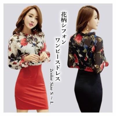 キャバドレス 長袖 ドレス ワンピース 花柄 シフォン タイト ミニスカート 2カラー S M L 3サイズ メール便で送料無料