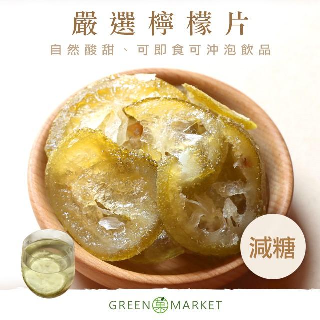 【菓青市集】嚴選檸檬片(可即食可沖泡) 300G大包裝