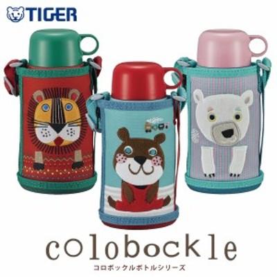 タイガー魔法瓶 コロボックル 0.6L 600ml ステンレスボトル 水筒 350ml アニー シロクマ ライオン (06)