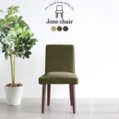 ダイニングチェア 木製ング 食卓椅子 チェアー 座面高45cm 一人掛け 1P 1脚 Joneチェア 1P/脚DBR