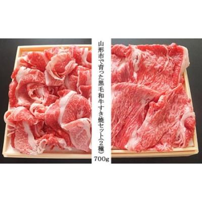 FY19-298 【ふるさと納税限定】山形市で育った黒毛和牛すき焼セット(2種)
