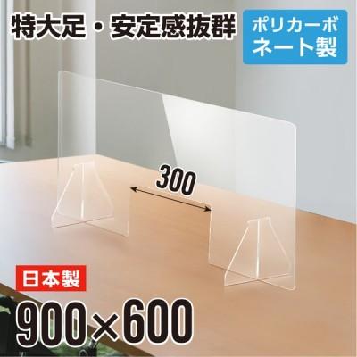 あすつく [日本製] 透明 アクリルパーテーション W900×H600mm 特大足付き クラスター拡大防止 飲食店 老人ホーム fak-9060-m30