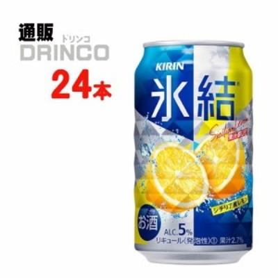 氷結 シチリア産 レモン 350ml 缶 24 本 [ 24 本 * 1 ケース ] キリン 【送料無料 北海道・沖縄・東北別途加算】