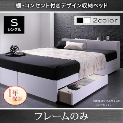 収納ベッド ベッドフレームのみ マットレス無し シングル 棚・コンセント