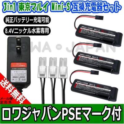 3個セット 東京マルイ 互換 バッテリー Mini S ミニS と 3in1充電器 セット ニッケル水素 8.4V 1600mAh 1.6Ah 電動ガン用【ロワジャパン】