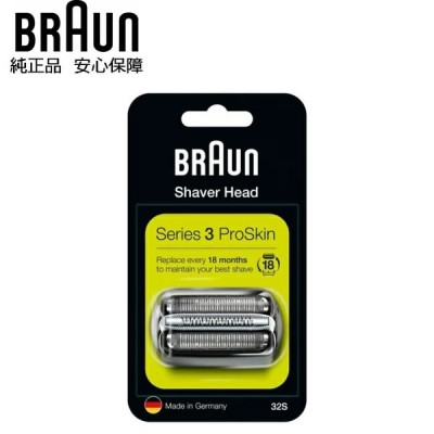 BRAUN 純正 シリーズ3 ブラウン 32S 替え刃 替刃 交換 スペア 網刃 内刃セット 一体型カセット シルバー