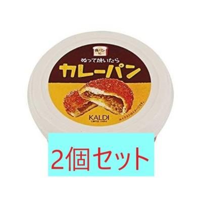 ぬって焼いたらカレーパン 110g  2個セット KALDI