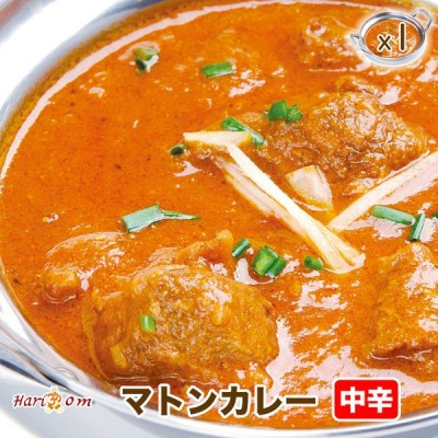 【mutton1】ゴロっとマトンカレー(中辛)★インドカレー専門店の冷凍カレー