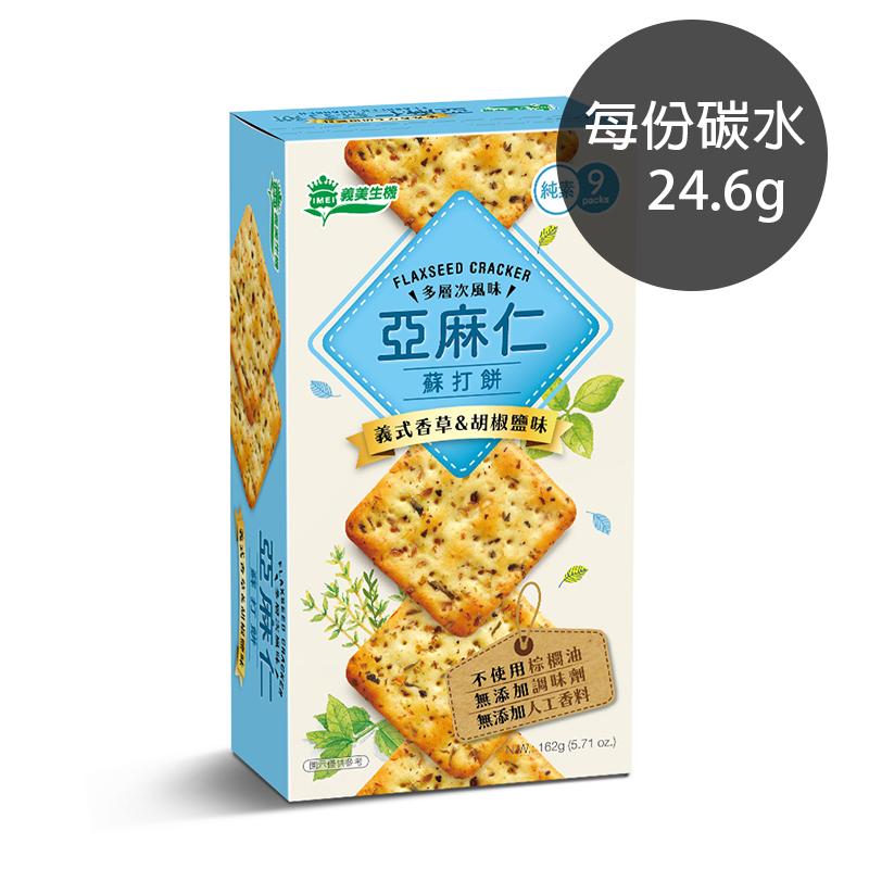 [義美生機] 亞麻仁蘇打餅 (18g*9包/盒)