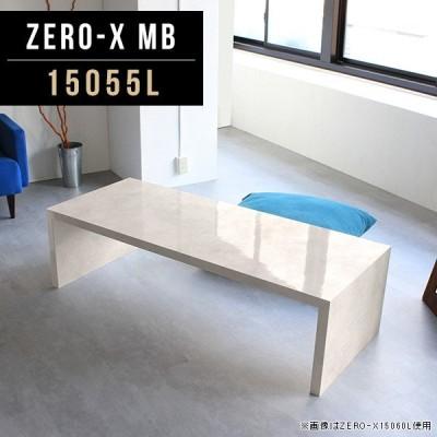 ローテーブル センターテーブル 座卓 150 コーヒーテーブル スリム メラミン カフェ ホテル おしゃれ