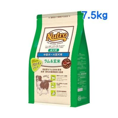 ニュートロ ナチュラルチョイス ラム&玄米 中型犬用〜大型犬用 成犬用 7.5kg