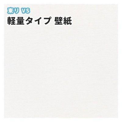 壁紙 東リ VS のりなし のり付き壁紙 クロス VS9020