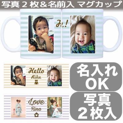 写真入りマグカップ キッズボーダー(写真2枚+名入れ)誕生日/出産祝/プレゼント/オーダーメイド/マグカップ/写真/プリント/記念日/可愛い/ベビー/高品質