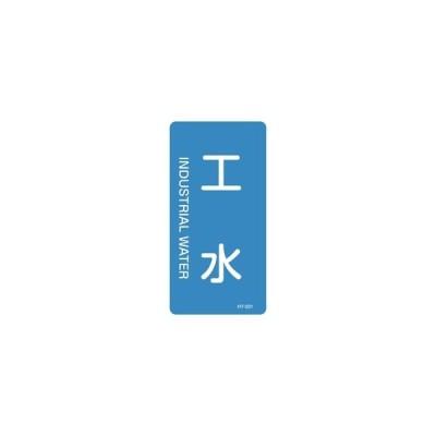 緑十字 JIS配管識別明示ステッカー(タテタイプ) HT-221M 10枚1組 工水