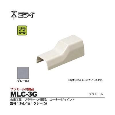 【未来工業】 ミライ プラモール付属品 コーナージョイント 規格:3号 色:グレー MLC-3G