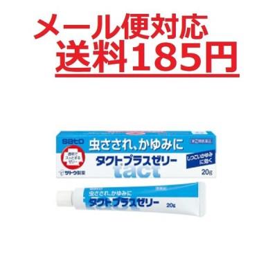 タクトプラスゼリー 20g 佐藤製薬 指定第2類医薬品 メール便対応商品 送料185円
