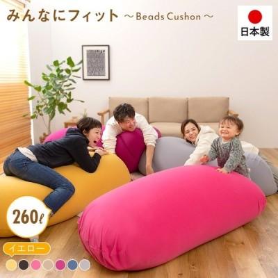 日本製 特大 ビーズクッション 〔イエロー〕 ビーズソファ 大きめ ビーズ補充可能 洗えるカバー おしゃれ〔代引不可〕