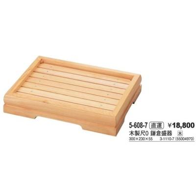 木製尺0  鎌倉盛器  300x230x55