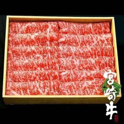 宮崎牛ロースしゃぶしゃぶ用500g(250g×2) 冷凍品