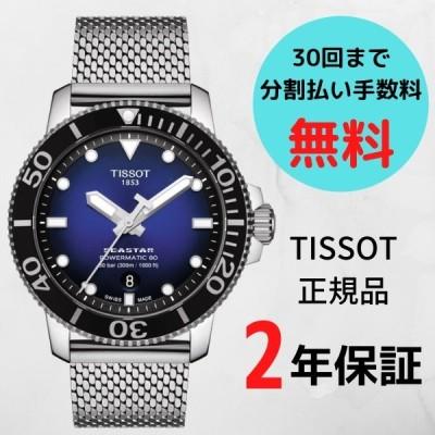 TISSOT SEASTAR1000 ティソ シースター1000オートマチック T120.407.11.041.02 正規品 無金利30回払い 正規保証2年 ワインディングマシーンプレゼント付
