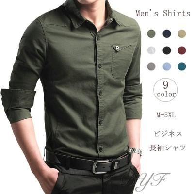 シャツ メンズ おしゃれ カジュアルシャツ ワイシャツ 綿 春夏 秋冬 長袖 ビジネスシャツ 大きいサイズ フォーマルシャツ ビジネス ドレスシャツ 新作 9色