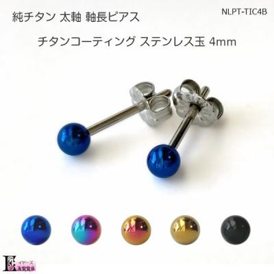 純チタンポスト 軸太 軸長 ピアス チタンコーティング 丸玉 4mm 全5色 セカンドピアス