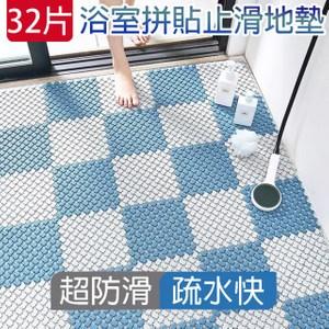 【媽媽咪呀】超柔韌可裁防滑浴室拼接地墊_32片玫瑰粉