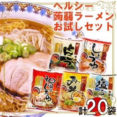 ナカキ食品 こんにゃくラーメン お試し20食セット(5種類各4食入り) 袋麺タイプ